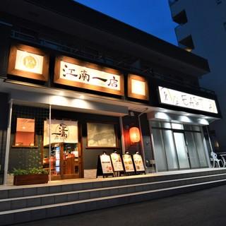 2016年11月オープン!名古屋の老舗「江南」暖簾分けのお店