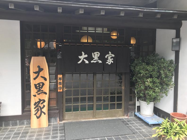そば処 大黒家 name=