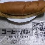 栄軒 - コーヒーパン  120円