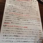 バンカレッラ ジョイア - 日替わりおすすめメニュー
