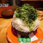 茶香房 長竹 - 宇治氷(中には、トッピングの粒餡入り)