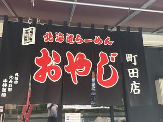 ラーメンおやじ 町田店 - 暖簾