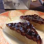 鈴懸 - 水無月(247円)