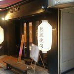 Gyudo - 店外観