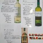 69331825 - 白ワインメニュー