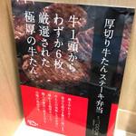 牛たん かねざき  大丸東京店 -