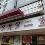 田花谷堂 - 外観