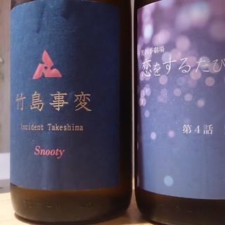 【360円~と気軽な日本酒cafe♪常時40種類】