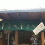 藤菜美 清水店 - のれん