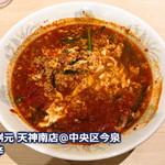 元祖辛麺屋 桝元 -