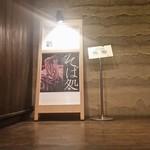 SOBA DINING 空楽 - 空楽