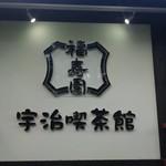 福寿園 宇治喫茶館 - 看板