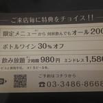 ビストロ バロンス - ショップカード