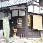 CAFE 日升庵 - メイン写真:
