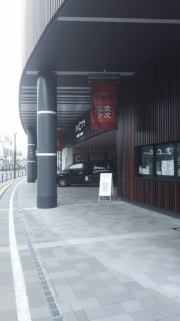 つつむ エキシティ広島店