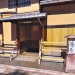 俵屋旅館 - 歴史ある門構えは何百年も変わらない風景。