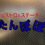 ビストロ&ステーキ たんぽぽ