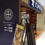 倉式珈琲店 - エルミロード3階