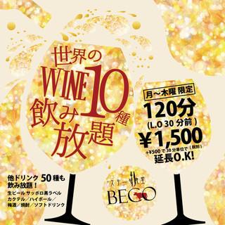 ■福島店限定!単品飲み放題120分1,500円(税抜)■
