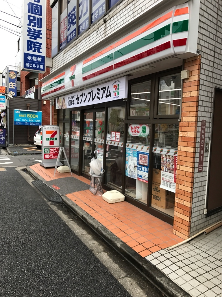セブンイレブン 杉並永福町駅前店