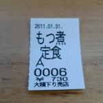 6936754 - 食券。
