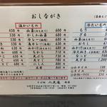八天庵 南店 - メニュー2017.06
