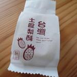 Moenshokuhin - パイナップルケーキ