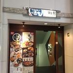 黄金の蔵 - 新宿駅直結なので傘いらずずらw