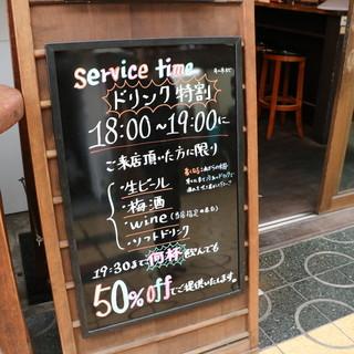 サービスタイム!月〜木の18〜19時来店で生ビール200円!