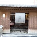料亭 やまさ旅館 - 外観(玄関)