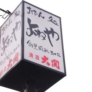 姉妹店もあります!明和川俣駅前店