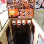 和風居酒屋 堂々 - 階段を降りて