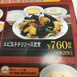 69368607 - どう見ても、きくらげの卵炒め←写真を見てください。