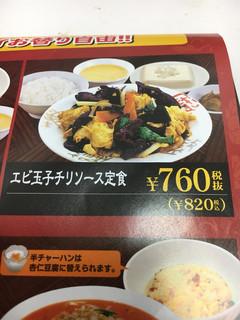 南国亭 - どう見ても、きくらげの卵炒め←写真を見てください。