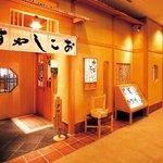 八かく庵 - ミント神戸の中にありながら、少し懐かしさを感じる古風な外観.