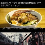 旭川ラーメン好 - 海の船橋ソース 950円