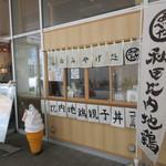 秋田比内地鶏生産責任者の店 本家あべや - お土産売り場
