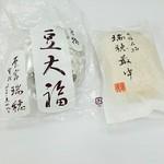 69376767 - 豆大福と瑞穂最中