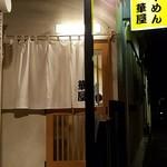 らーめん華屋 - 入口