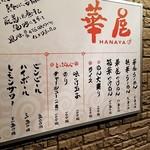 らーめん華屋 - メニュー表20017.6