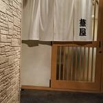 らーめん華屋 - 白い暖簾が印象的