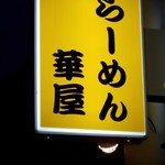 らーめん華屋 - 二郎の様な看板