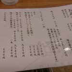麺麓menroku - メニュー