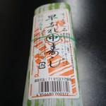69377904 - (2017/5月)「サバ寿司」