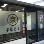 ○京 - (2017/5月)外観
