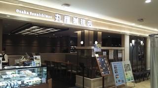 丸福珈琲店 近鉄あべのハルカス店