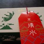 マールブランシュ 清水坂店 - 茶の菓(緑・5枚・購入時)