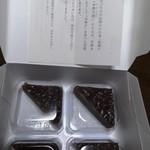 虎屋菓寮 - 菓子・水無月の説明