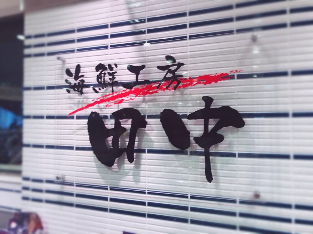海鮮工房 田中 水戸駅北口店 name=