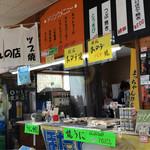 まっちゃんの店 - お店